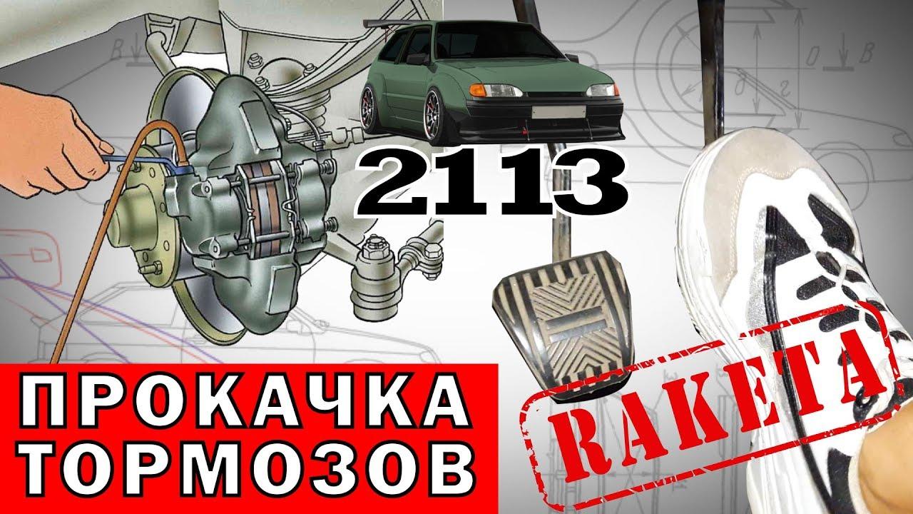 Прокачка тормозов ВАЗ 2113, 2114, 2109, 2108