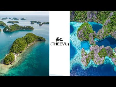 இடப்பெயர் விகுதிகளும் தமிழும் பாகம் 2 | Tamil | Toponymy Suffixes Of Tamil Origin Part 2 | Evvi