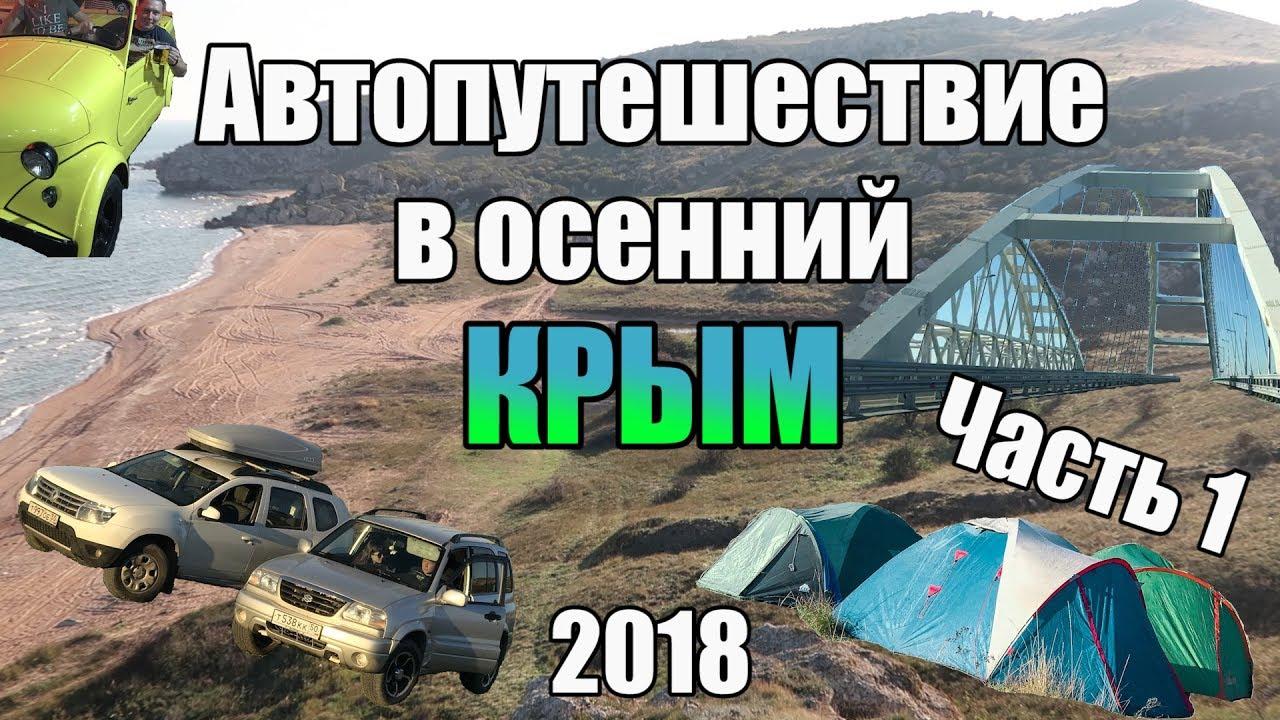Автопутешествие в осенний Крым 2018. Часть 1: Крымский мост, Азовское море, Генеральские пляжи.