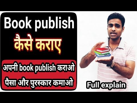 Book Publish Kaise Karaye || How To Publish A Book In Hindi