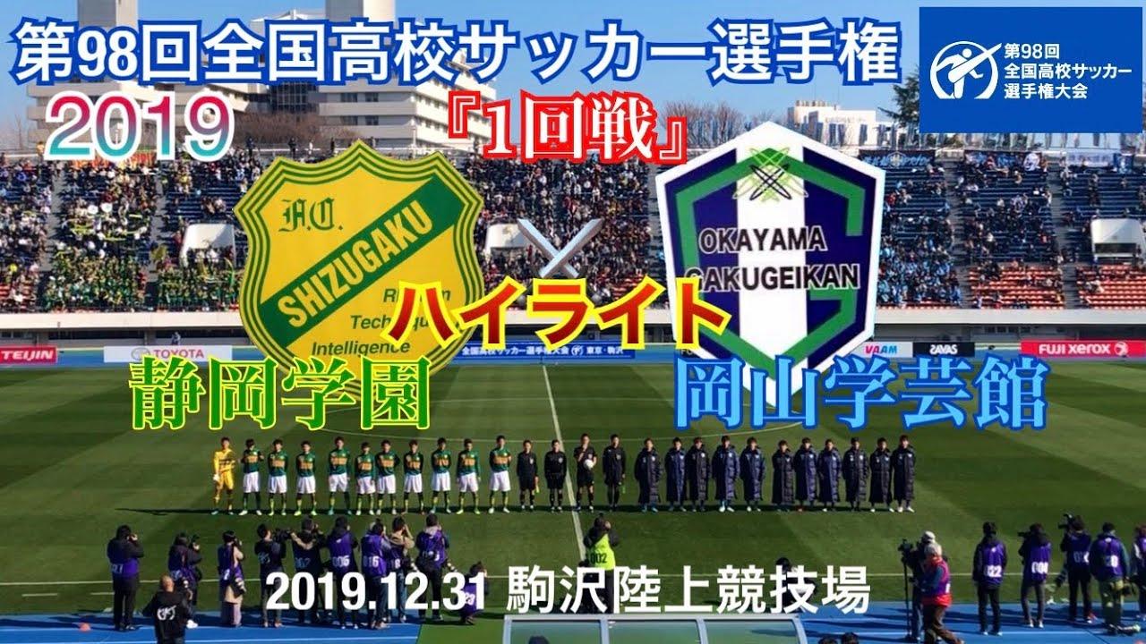 静岡 学園 サッカー 速報