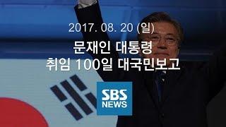 문재인 대통령 취임 100일 대국민보고 및 SBS 8뉴스|SBS LIVE
