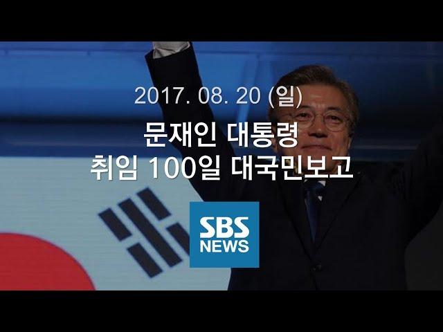 문재인 대통령 취임 100일 대국민보고 (풀영상) 특집 SBS 뉴스