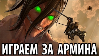 Атака Титанов - Играем за Армина