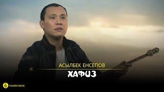 Асылбек Енсепов   Хафиз