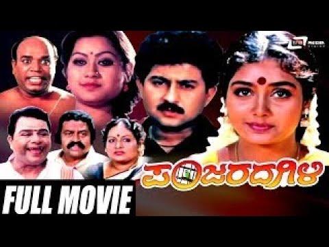 Panjarada Gili – ಪಂಜರದ ಗಿಳಿ| Kannada HD | FEAT.Sunil, Shruthi, Lokesh