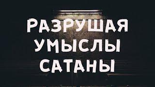 """Александр Царев - проповедь """"Разрушая умыслы сатаны"""" (31.01.21)"""