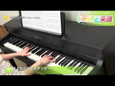さよならバイスタンダー / YUKI : ピアノ(ソロ) / 中級