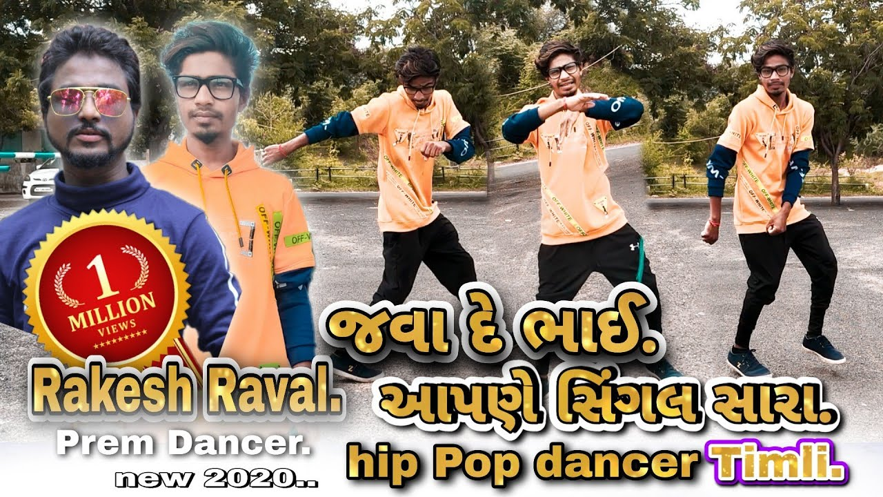 full HD video.new timli dance Rakesh Raval    java de bhai Aapde to single sara    Prem dancer.