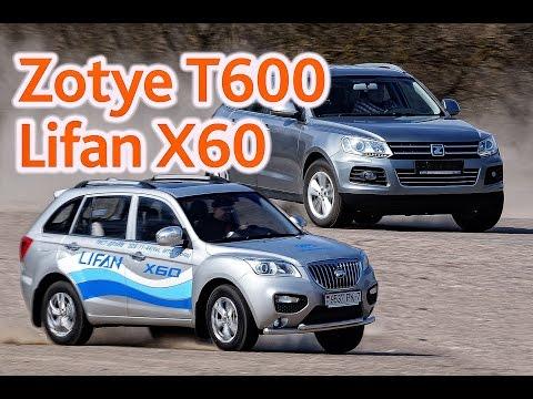 видео: lifan x60 и zotye t600: сравнительный тест
