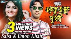 Janle Januk Prithibi | Emon Khan | Sabrina Saba | Shiblu Mahmud | Bangla New Music Video | 2017