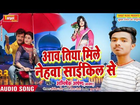 Abhishek Arpan Bhojpuri Song# सबसे अलग जबरदस्त गाना Aaw Tiya Mile Nehwa Cycile Se #Arkesta Hit Song