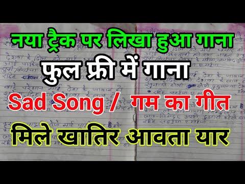नया-ट्रैक-पर-लिखा-हुआ-sad-song- -likha-hua-gum-ka-gana- -मिले-खातिर-आवता-यार- -new-track-song