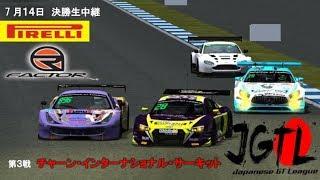 【rfactor】erihata鯖 Japanese GT League Rd.3 タイ 振り返り放送
