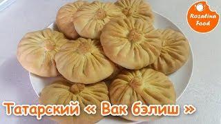"""Татарский """"Вак Бэлиш""""/Маленькие пироги с мясом и картошкой. Розалина фуд."""