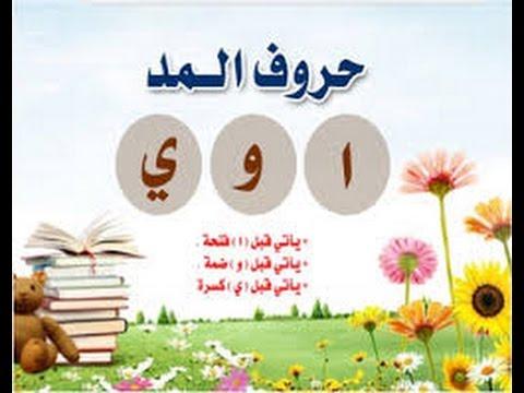 حروف المد - لغة عربية |أولى | ثانية | ثالثة إبتدائى