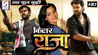 किलर राजा - Killer Raja | २०१९ साउथ इंडियन हिंदी डब्ड़ फ़ुल एचडी फिल्म | आदित श्रीनिवास , गीतांजलि