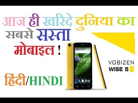 World's Cheapest Smartphone in india [Hindi]