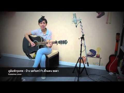 ภูมิแพ้กรุงเทพ - ป้าง นครินทร์ ft.ตั๊กแตน ชลดา  (Keesamus Cover)
