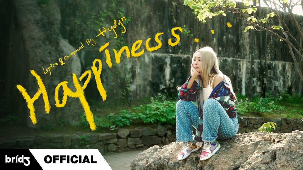 효린(HYOLYN) '행복이 뭔데 (Happiness...)' | Ramblings