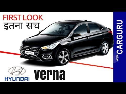 New Hyundai VERNA,   Carguru Explain Pricing with details