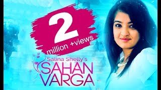 New Punjabi Songs 2015 | Sahan Varga | Salina Shelly Feat. Harp Farmer | Latest Punjabi Songs 2015