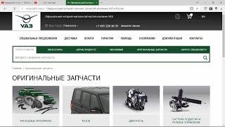 Официальный Интернет магазин УАЗ