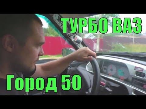 Купить авто :ТУРБО ВАЗ 2115 на 225 лс!