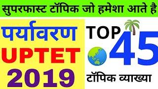 UPTET/TET 2019 पर्यावरण 45 टॉपिक सुपरफास्ट व्याख्या UPTET ENVIORNMENT FULL डिटेल