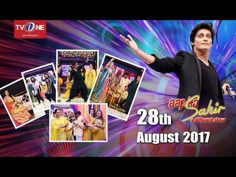Aap Ka Sahir - Morning Show - 28th August 2017 - Full HD - TV One