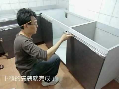 系統廚具工程�場-如何安�系統廚具的下櫃?