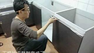 系統廚具工程現場-如何安裝系統廚具的下櫃?