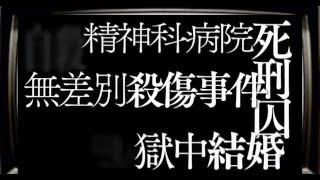 6月18日(土)より新宿バルト9他全国公開 俺が一体、何をした。 どこに...