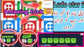 how to get sixes in ludo star 2 | ludo star 2 tricks | ludo star 2 big no. trick 2021 screenshot 4