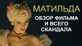 МАТИЛЬДА – обзор фильма и всего скандала вокруг него
