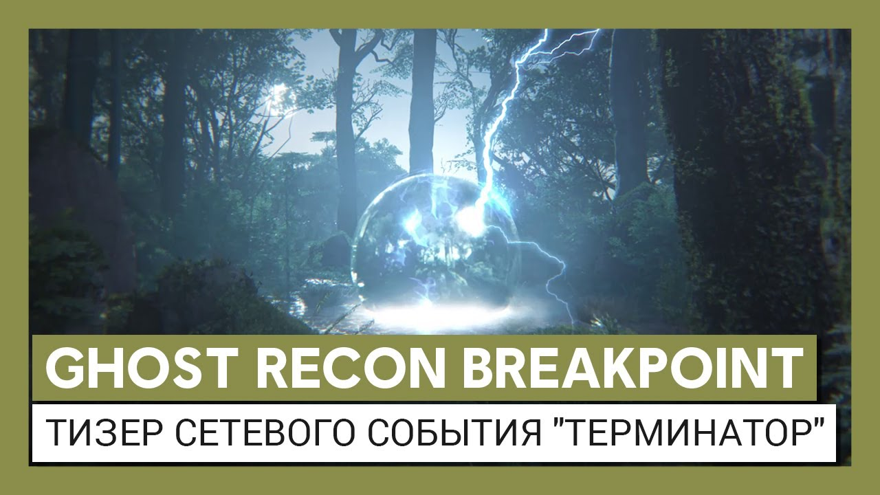 "Ghost Recon Breakpoint: тизер сетевого события ""Терминатор"""
