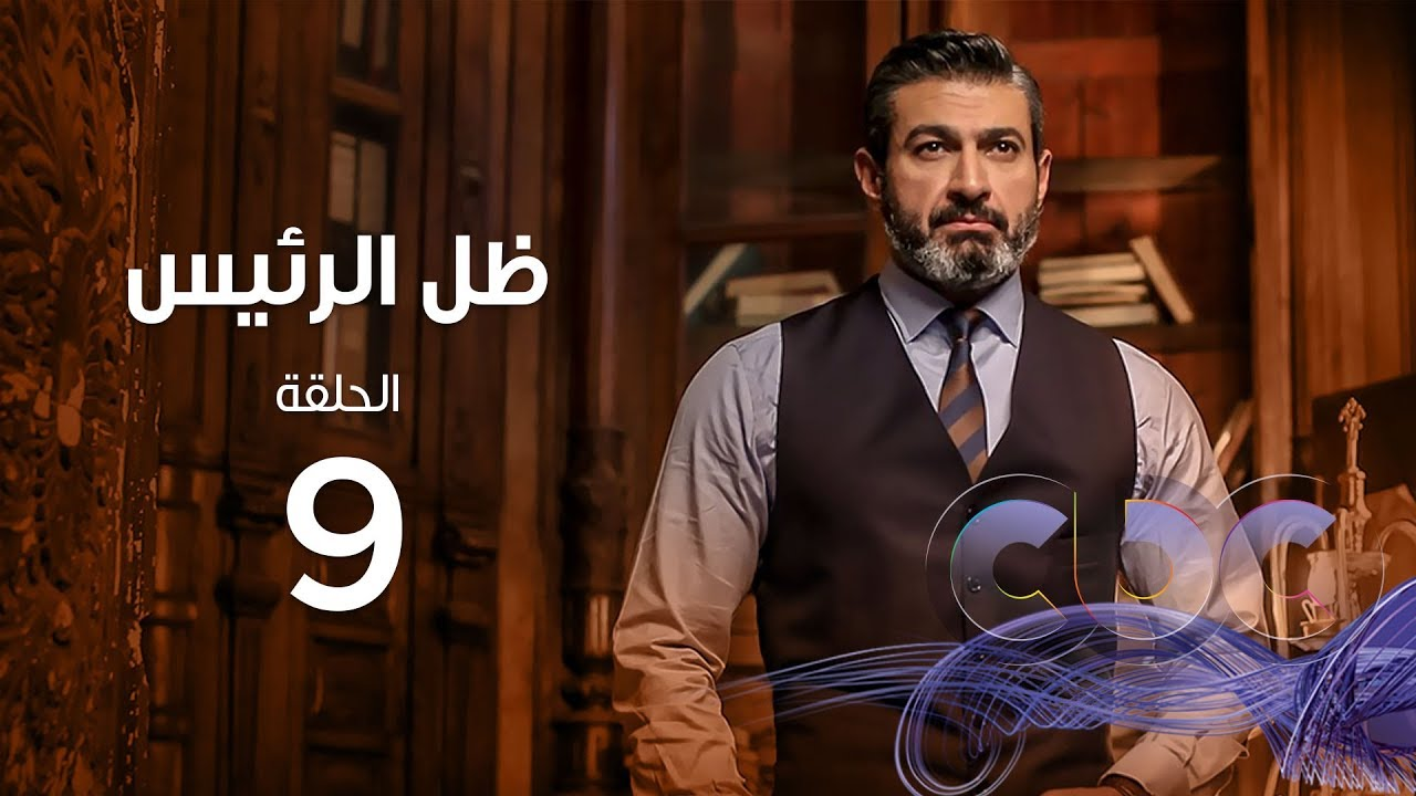 Zel Al Ra'es Episode 09 | مسلسل ظل الرئيس| الحلقة التاسعة