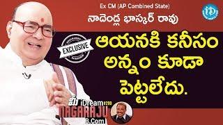 Ex CM (AP Combined State) Nadendla Bhaskar Rao Full Interview || మీ iDream Nagaraju B.com #299