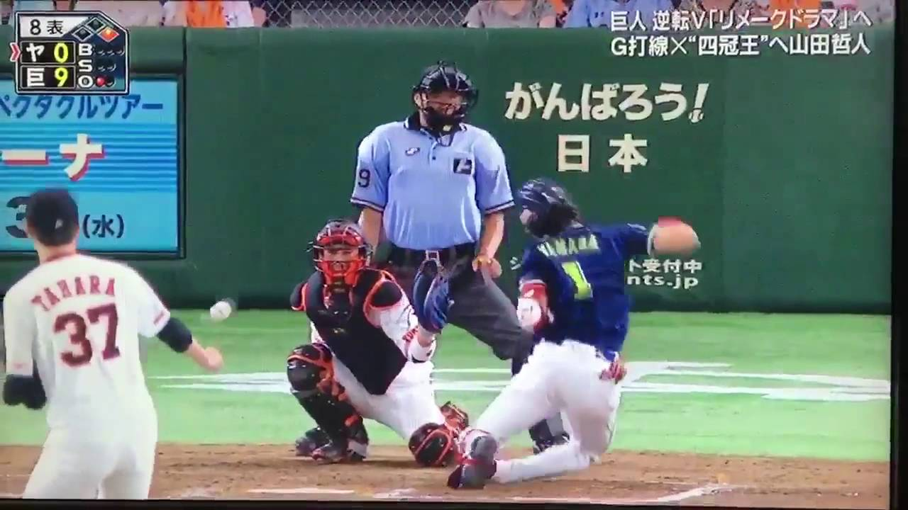 「山田死球巨人」の画像検索結果