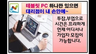 앤텔레콤 휴대폰 무점포 소자본 무경험 1인 창업 방법