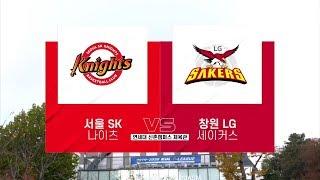 [KBL D리그] 서울SK vs 창원LG H/L (11…