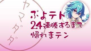 [LIVE] 【ヤマダダ】ぷよテト24連勝するまで帰れまテン