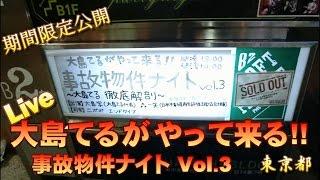 (期間限定公開) 大島てる 事故物件ナイト Vol.3