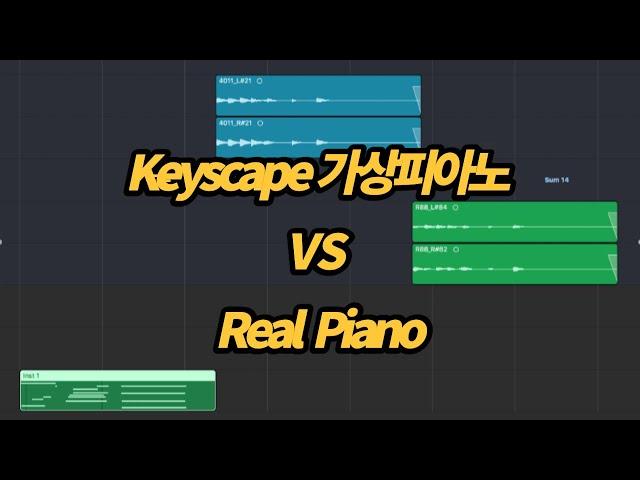 가상피아노, 리얼피아노 비교   Keyscape Virtual Piano, Real Piano Comparison
