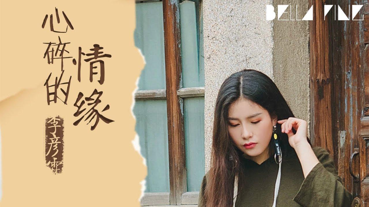 季彥霖 - 心碎的情緣【歌詞字幕 / 完整高清音質】♫「也許等到有一天放下執念...」 Ji Yanlin - Heartbreaking Love ...