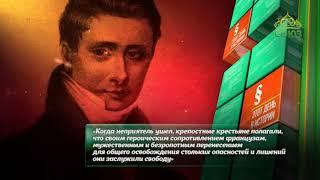Этот день в истории. 6 января 2018. Манифест об окончании Отечественной войны 1812 года.