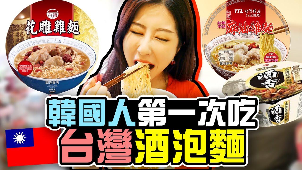 韓國人敢吃臺灣酒泡麵嗎?花雕雞麵,麻油雞麵,高粱蒜頭雞麵! | 有璟嘿喲 | 韓國人住在臺灣 - YouTube