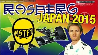 2015 Japanese Grand Prix – Mystery Science Theater F1