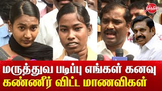 Our dream is wanting to be a Doctor Chidambaram Dharshini and Elakkiya |TVK Velmurugan latest speech