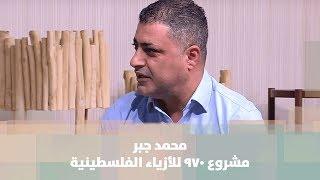 محمد جبر - مشروع 970 للأزياء الفلسطينية